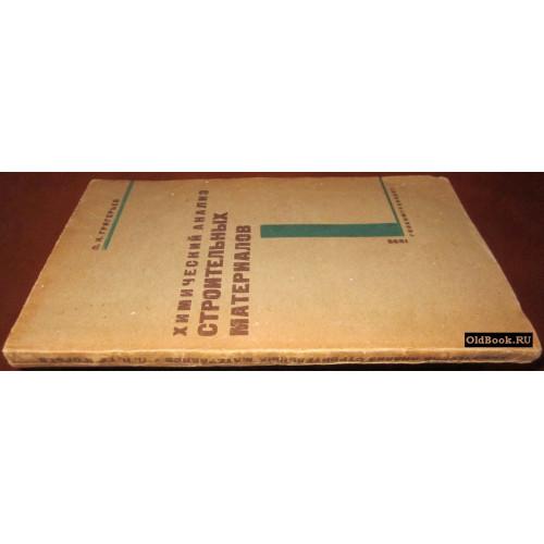Григорьев П.Н. Химический анализ строительных материалов. 1932 г.