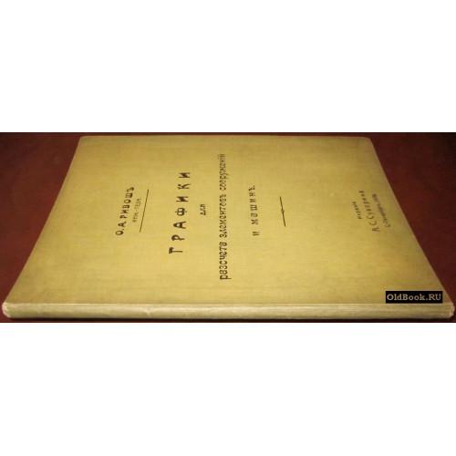 Ривош О.А. Графики для расчета элементов сооружений и машин. (c 39-ю примерными расчетами). 1909 г.