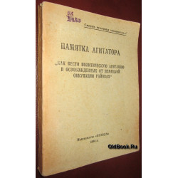 Памятка агитатора. 1944 г.