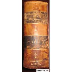 Памятная книга для морских артиллеристов. 1872 г.
