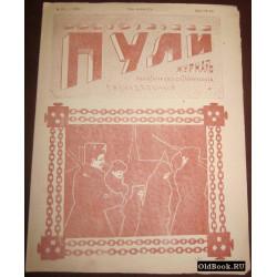 Пули. №3. 1906 г.