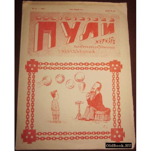 Пули. №4. 1906 г.