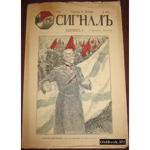 Сигнал. Выпуск 2. 1905 г.