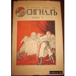Сигнал. Выпуск 4. 1905 г.