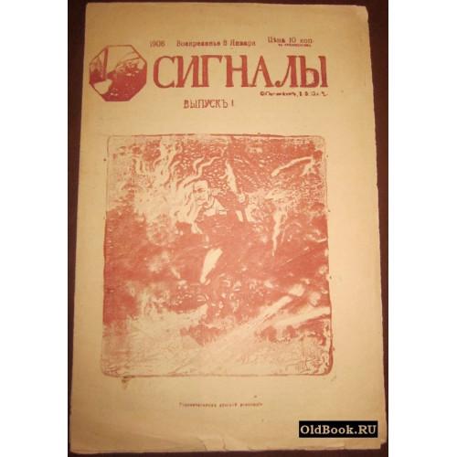 Сигналы. Выпуск 1. 1906 г.