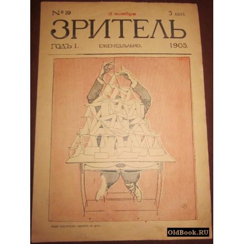 Зритель. №19. 1905 г.