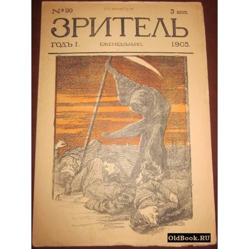Зритель. №20. 1905 г.