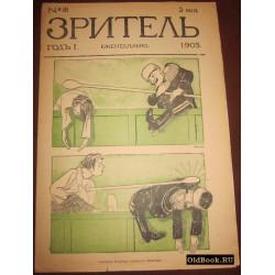 Зритель. №21. 1905 г.