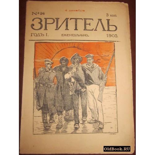 Зритель. №24. 1905 г.