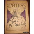 Журнал. №1. 1906 г.