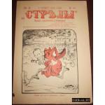 Стрелы. №2. 1905 г.