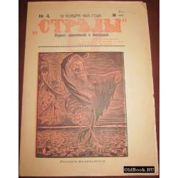 Стрелы. №4. 1905 г.