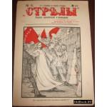 Стрелы. №5. 1905 г.