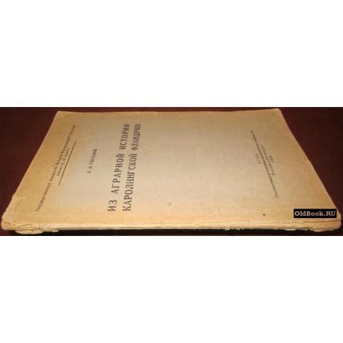 Удальцов А.Д. Из аграрной истории Каролингской Фландрии. 1935 г.
