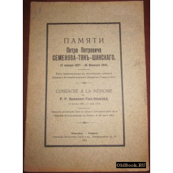 Памяти Петра Петровича Семенова-Тян-Шанского. (2 января 1827 - 26 февраля 1914). 1914 г.