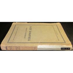 Гиплер В. Токарное дело и его инструменты в современном производстве. 1922 г.
