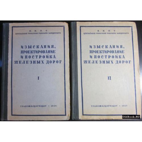 Горинов А.В. Изыскания, проектирование и постройка железных дорог. В 2-х томах. 1937 г.