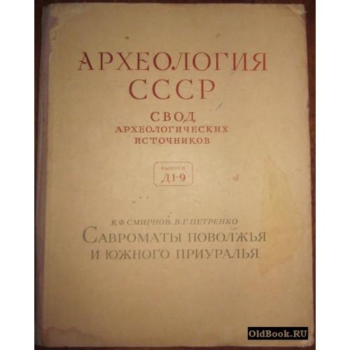 Смирнов К.Ф., Петренко В.Г. Савроматы Поволжья и Южного Приуралья. 1963 г.