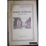 Новый Петергоф. Дворец и парк. Самообразовательная экскурсия. 1927 г.