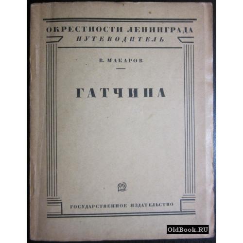 Макаров В. Гатчина. 1927 г.