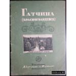 Смирнов Г., Янченко И. Арсенальное каре Гатчинского дворца. 1935 г.