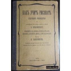 Бабенчиков В. Как учить рисовать. 1903 г.
