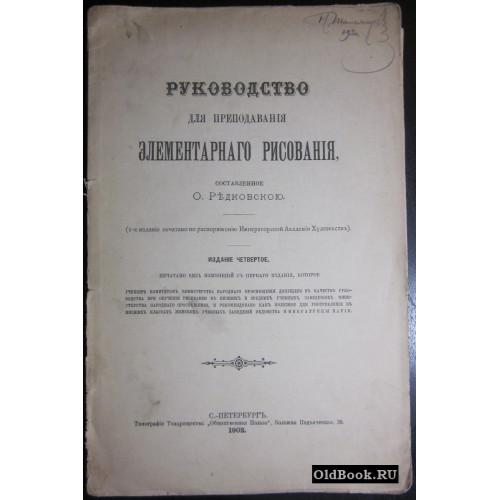 Редковская О. Руководство для преподавания элементарного рисования. 1902 г.