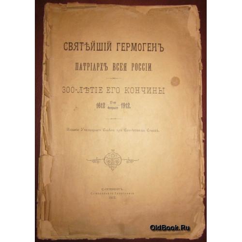 Святейший Гермоген патриарх всея России. 1912 г.