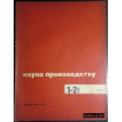 Наука производству. № 1-2. 1932 г.