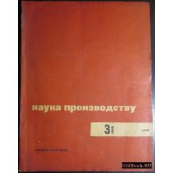Наука производству. № 3. 1932 г.