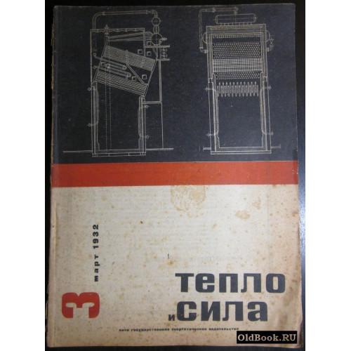 Тепло и сила. № 3. 1932 г.