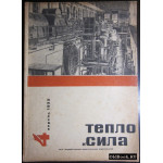 Тепло и сила. № 4. 1932 г.