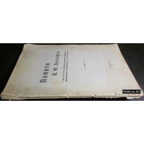 Известия Ленинградского научного института имени П.Ф.Лесгафта. 1924 г.