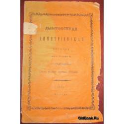 Попов А. Дымковская Димитриевская церковь в г. Устюге. 1875 г.