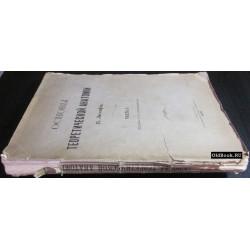 Лесгафт П. Основы теоретической анатомии. Часть I. 1905 г.