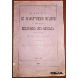 Собор св. Архистратига Михаила и прочих безплотных сил небесных. 1897 г.