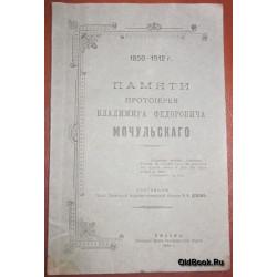 Дешкин Ф.И. Памяти протоиерея Владимира Федоровича Мочульского. 1912 г.