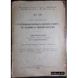 К вопросу о загрязнении скорбных листков и книг в больницах микроорганизмами. 1894 г.