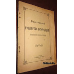 Каплинский И. Белгородский Рождество-Богородицкий женский монастырь. 1911 г.