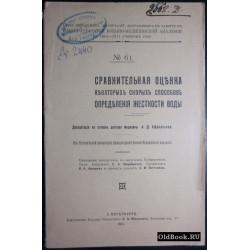Сравнительная оценка некоторых скорых способов определения жесткости воды. 1911 г.