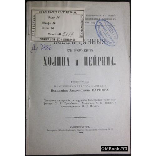 Новые данные к изучению холина и нейрина. 1904 г.