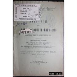 Материалы для фармакологии и фармации некоторых веществ ароматического ряда. 1893 г.