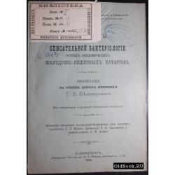 Материалы для описательной бактериологии острых эпидемических желудочно-кишечных катарров. 1896 г.