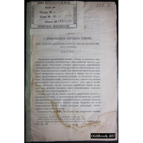 Ген А. К вопросу о происхождении местных отеков, как следствий прерывания кровяного тока в больших венных стволах. 1874 г.