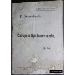 Жерновков Г. Сибирь и правительство. 1907 г.