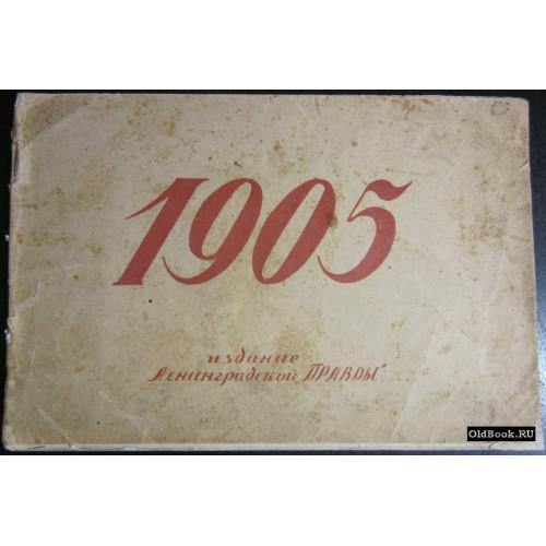 1905. 1925 г.