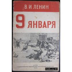 Ленин В.И. 9 января. 1939 г.