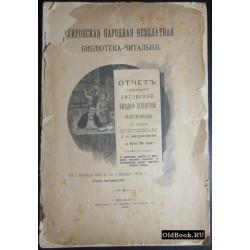 Отчет о деятельности народной бесплатной библиотеки-читальни в имении участкового попечителя...1904 г.