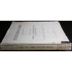 Русско-японская война 1904-1905 гг. Книга шестая. Поход 2-й Тихоокеанской эскадры на Дальний Восток. 1917 г.