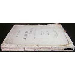 Кузмин М. Глиняные голубки. Третья книга стихов. 1914 г.